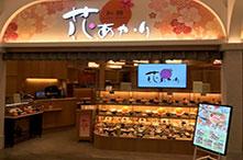 花あかり イオンモール津南店