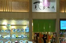 花あかり イオンモール大阪ドームシティ店