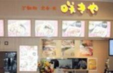 咲きや イオンモール広島祇園店