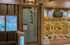 おひつ屋 イオンモール広島祗園店